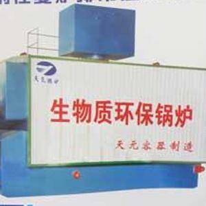 生物質環保鍋爐制造